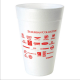 32oz ounce custom printed Styrofoam foam insulated cups for disposable personalized branding your restaurant , coffee shop or eating establishment . Use printed personalization of your logo or name to promote Dining & to go takeout clients ! 32144